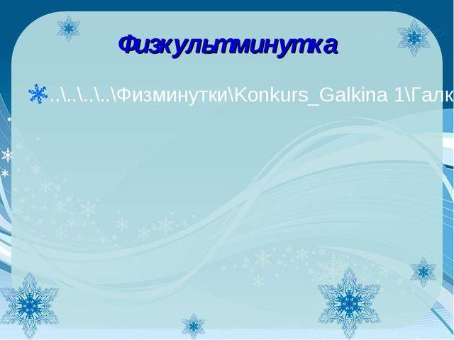 Физкультминутка ..\..\..\..\Физминутки\Konkurs_Galkina 1\Галкина И.А. Электро...