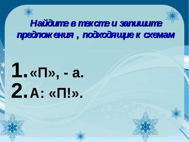 Найдите в тексте и запишите предложения , подходящие к схемам «П», - а. А: «П...