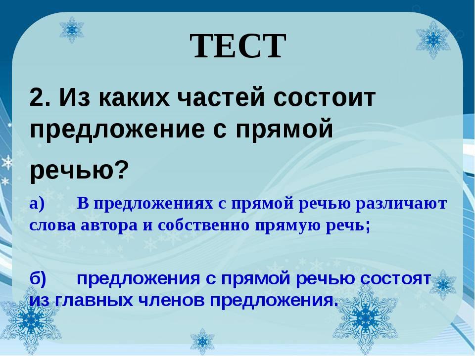 ТЕСТ 2. Из каких частей состоит предложение с прямой речью? а)В предложени...