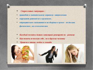 Стрессовые ситуации : приводят к значительному нервному напряжению нарушают
