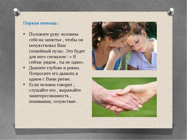 Первая помощь: Положите руку человека себе на запястье , чтобы он почувствова...