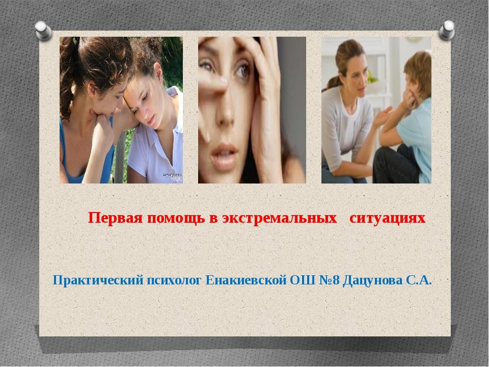 Первая помощь в экстремальных ситуациях Практический психолог Енакиевской ОШ...