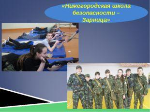 «Нижегородская школа безопасности – Зарница»