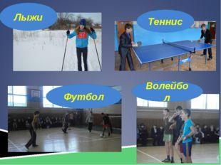 Лыжи Теннис Футбол Волейбол