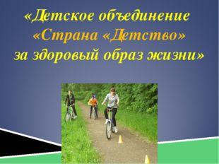 «Детское объединение «Страна «Детство» за здоровый образ жизни»