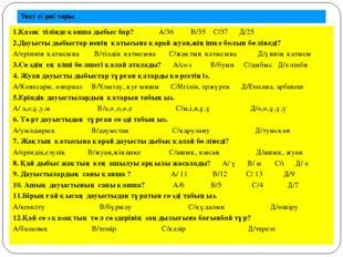 Тест сұрақтары 1.Қазақ тілінде қанша дыбыс бар? А/36 В/35 С/37 Д/25 2.Дауысты