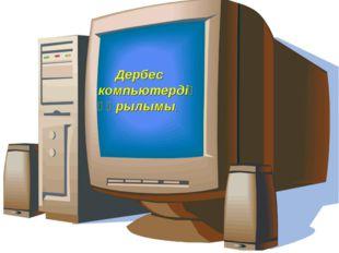 Дербес компьютердің құрылымы.