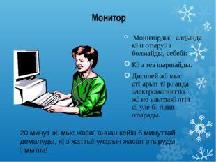 Монитор Монитордың алдында көп отыруға болмайды, себебі: Көз тез шаршайды. Ди
