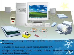 Негізгі құрылғылар: монитор, жүйелік блок, пернетақта, маус, колонкалар. Қосы