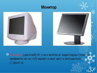 Монитор Монитор (дисплей)-бұл кез-келген ақпараттарды (текстік, графиктік жән