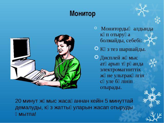 Монитор Монитордың алдында көп отыруға болмайды, себебі: Көз тез шаршайды. Ди...