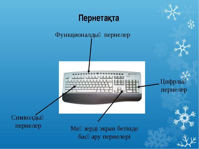 Пернетақта Функционалдық пернелер Символдық пернелер Меңзерді экран бетінде б...