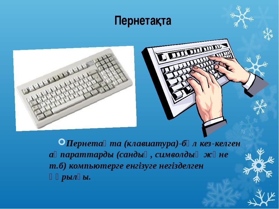 Пернетақта Пернетақта (клавиатура)-бұл кез-келген ақпараттарды (сандық, симво...