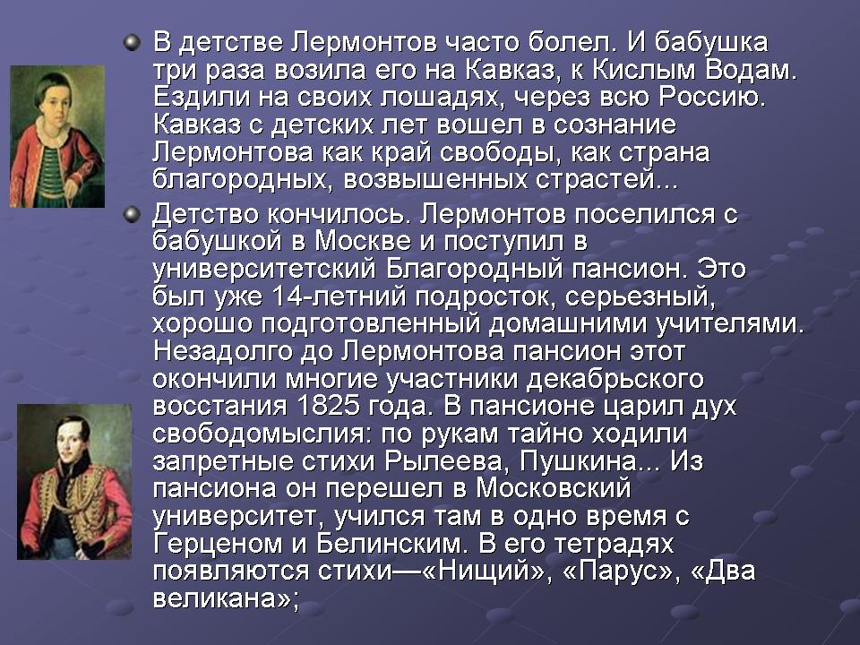 D:\проект лермантов\лермантов 16.JPG