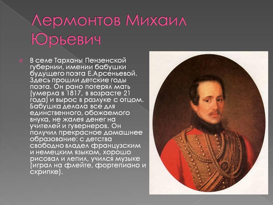 Краткая биография лермонтова