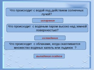 Домашняя работа Выполнить в рабочих тетрадях с.28. Сочинить сказку про воду.