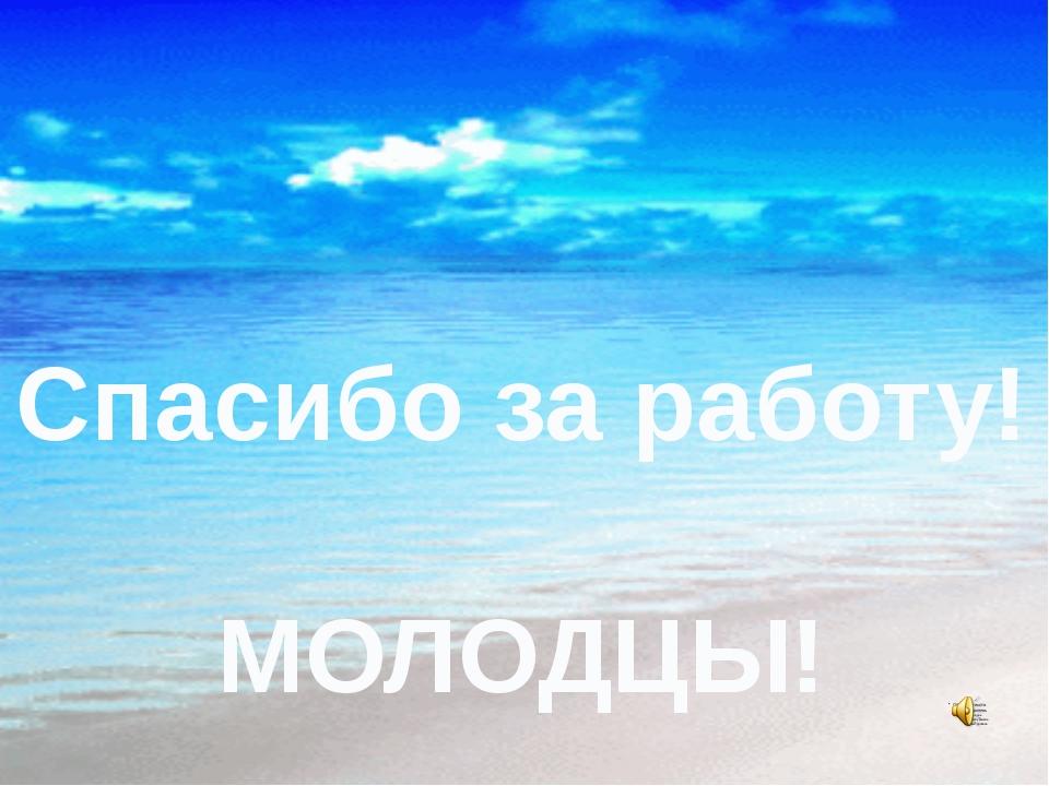 Использованные ресурсы: 1.Фото для презентации:http:images.yandex.ru/ 2.Инте...