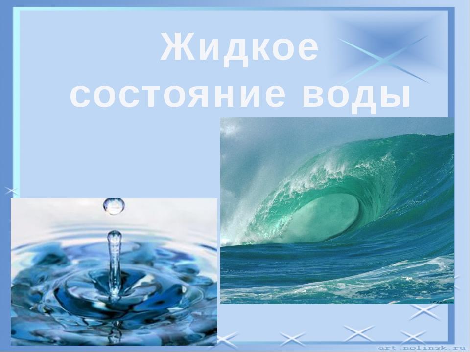 Жидкое состояние воды