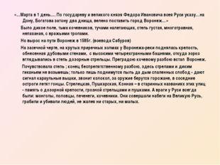 «…Марта в 1 день…. По государеву и великого князя Федора Ивановича всея Руси