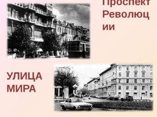 УЛИЦА МИРА Проспект Революции
