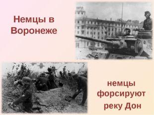 Немцы в Воронеже немцы форсируют реку Дон