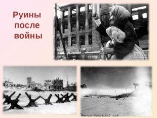 Руины после войны