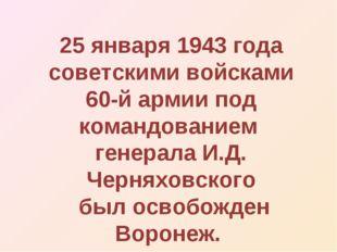 25 января 1943 года советскими войсками 60-й армии под командованием генерала