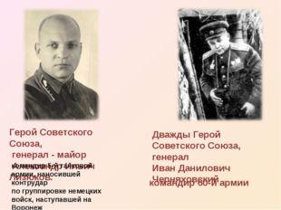Герой Советского Союза, генерал - майор Александр Ильич Лизюков. командир 5-й