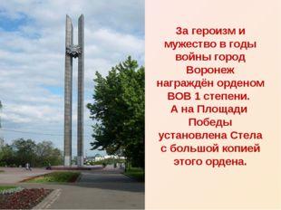 За героизм и мужество в годы войны город Воронеж награждён орденом ВОВ 1 степ