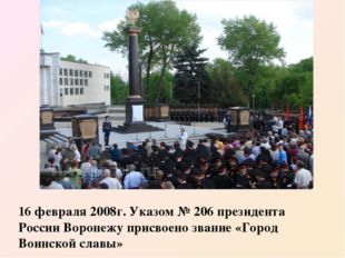 16 февраля 2008г. Указом № 206 президента России Воронежу присвоено звание «Г