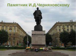 Памятник И.Д.Черняховскому
