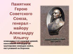 Памятник Герою Советского Союза, генерал - майору Александру Ильичу Лизюкову.