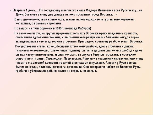 «…Марта в 1 день…. По государеву и великого князя Федора Ивановича всея Руси...