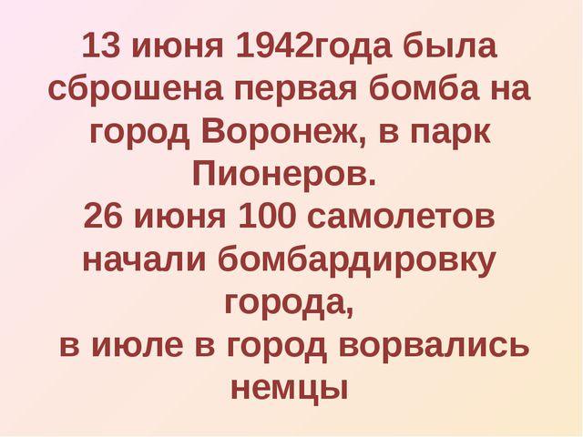 13 июня 1942года была сброшена первая бомба на город Воронеж, в парк Пионеров...