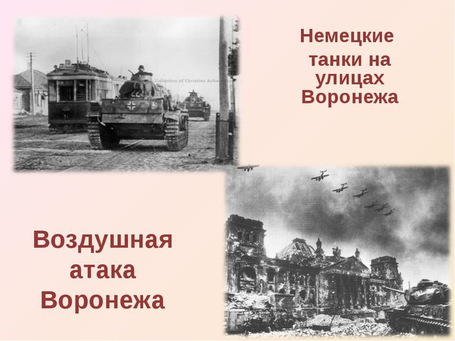Воздушная атака Воронежа Немецкие танки на улицах Воронежа