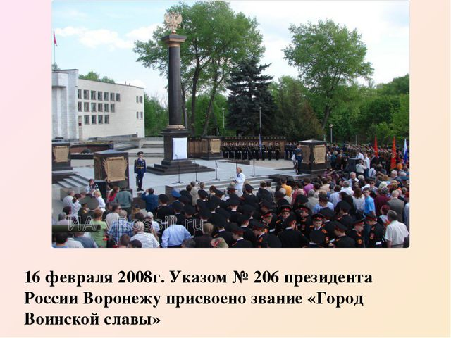 16 февраля 2008г. Указом № 206 президента России Воронежу присвоено звание «Г...