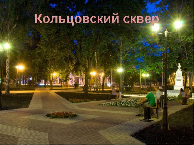 Кольцовский сквер