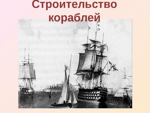 Строительство кораблей
