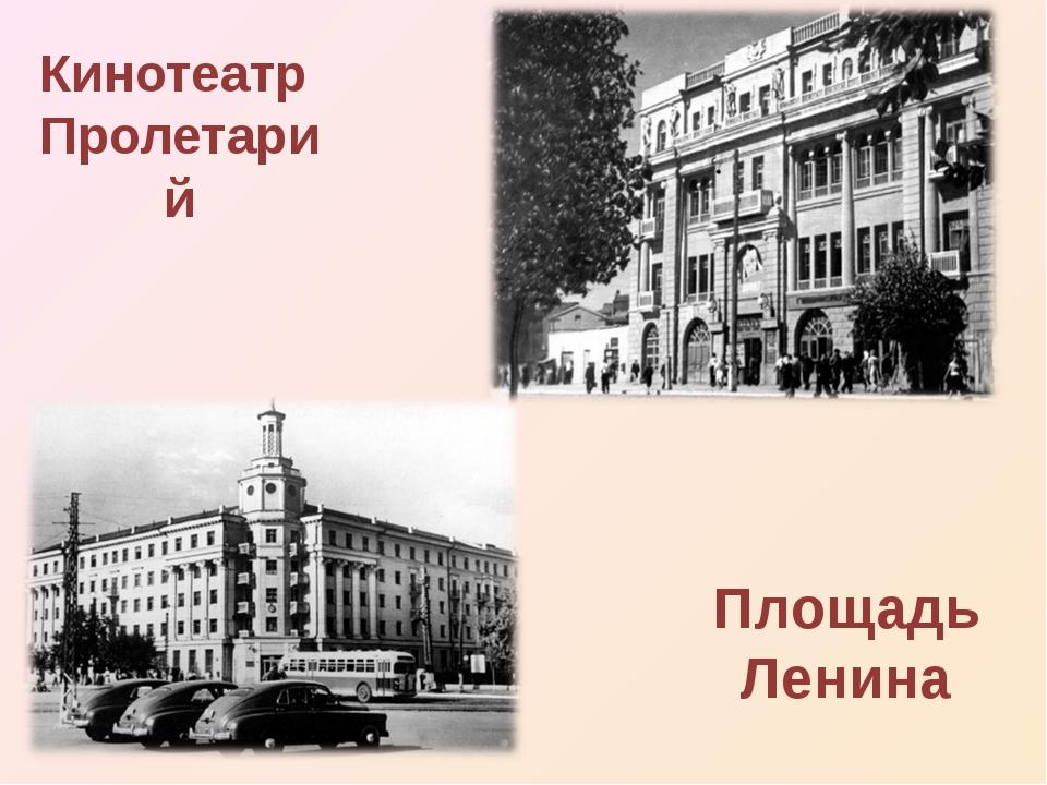 Кинотеатр Пролетарий Площадь Ленина