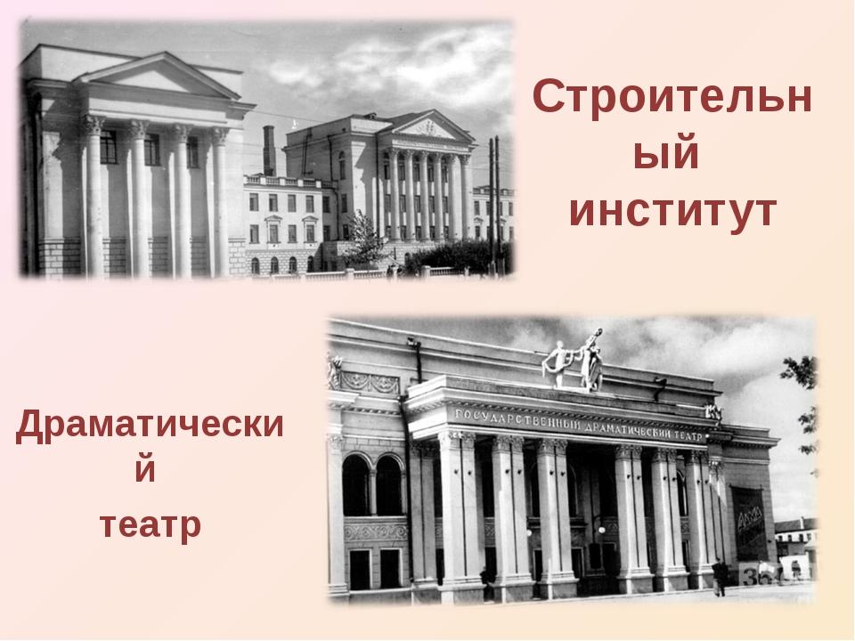 Строительный институт Драматический театр