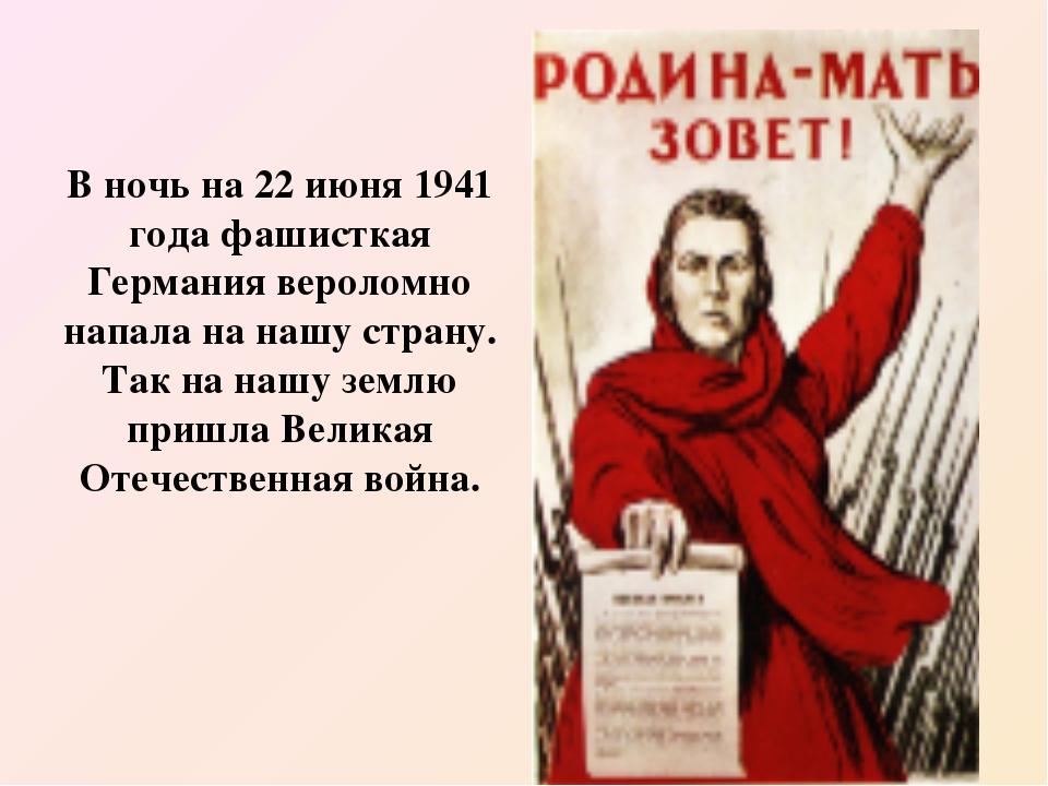 В ночь на 22 июня 1941 года фашисткая Германия вероломно напала на нашу стран...