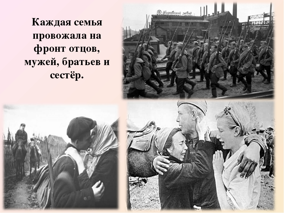 Каждая семья провожала на фронт отцов, мужей, братьев и сестёр.