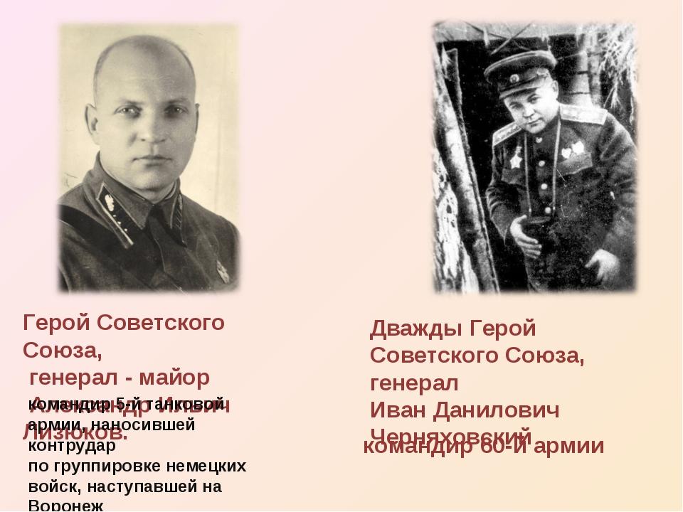 Герой Советского Союза, генерал - майор Александр Ильич Лизюков. командир 5-й...