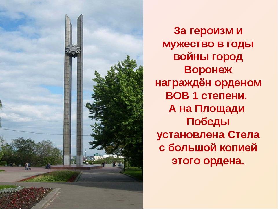 За героизм и мужество в годы войны город Воронеж награждён орденом ВОВ 1 степ...