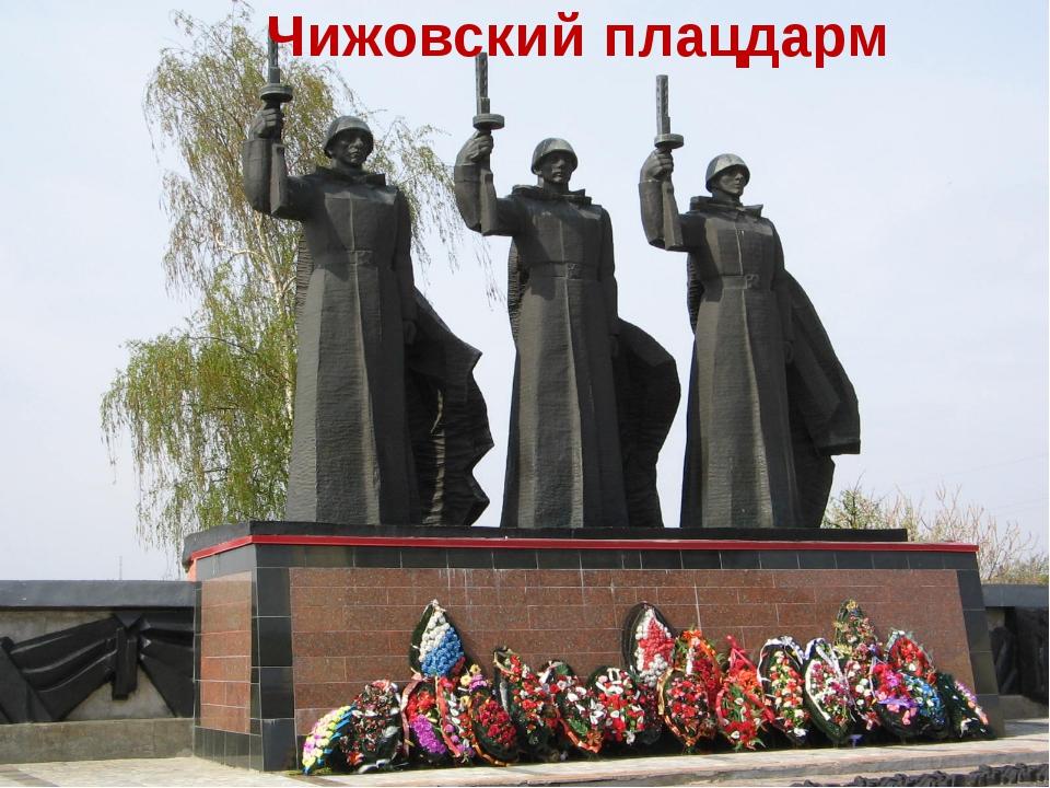 Чижовский плацдарм
