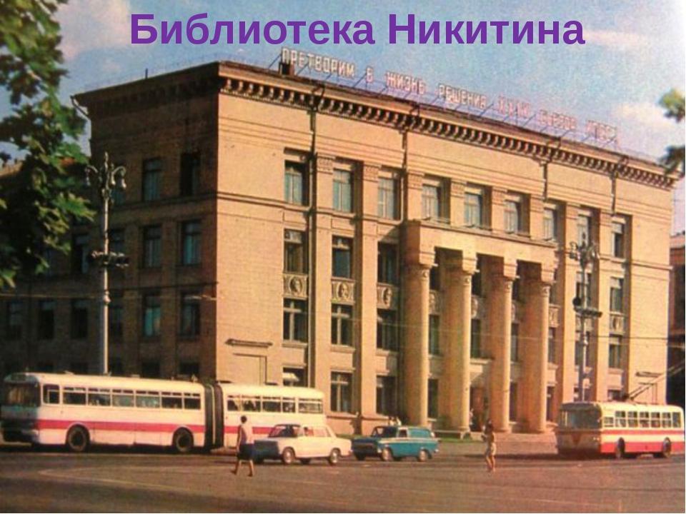Библиотека Никитина