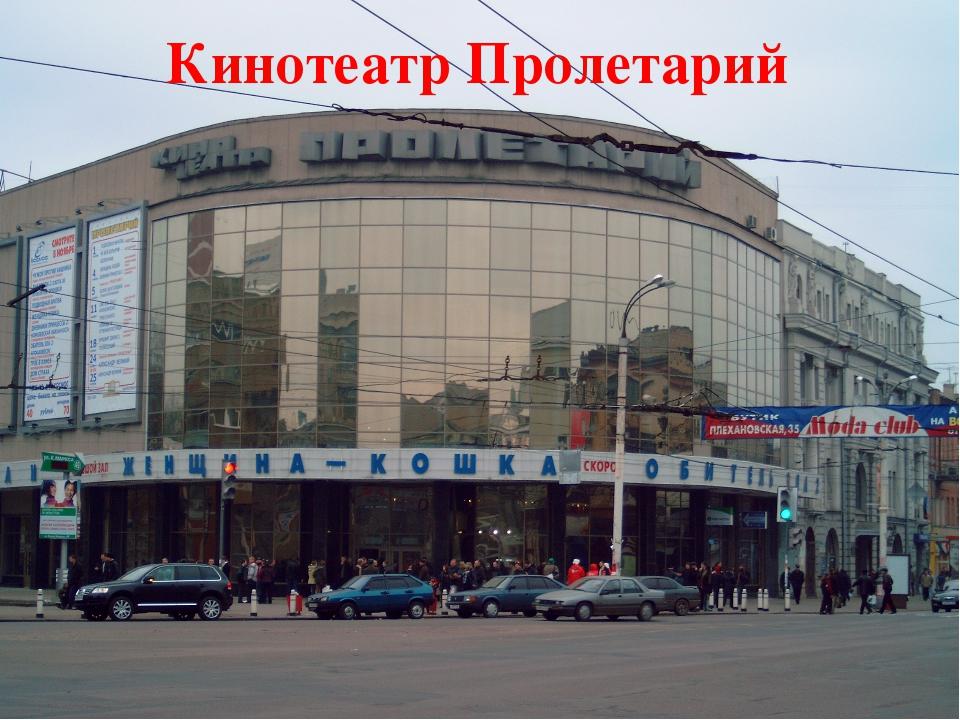 Кинотеатр Пролетарий