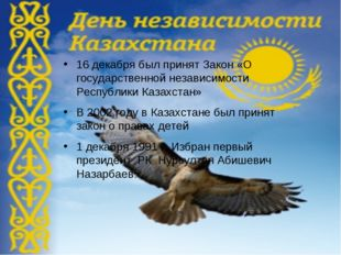 16 декабря был принят Закон «О государственной независимости Республики Казах