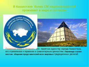 В Казахстане более 130 национальностей проживает в мире и согласии. Пирамида