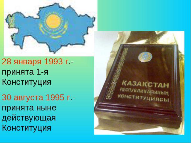 28 января 1993 г.- принята 1-я Конституция 30 августа 1995 г.- принята ныне д...